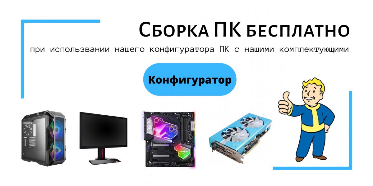 Конфигуратор ПК