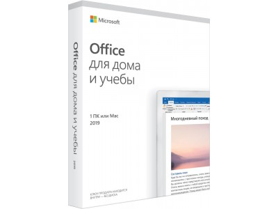 Программное обеспечение MICROSOFT Office Home and Student 2019 Russian Medialess 79G-05207
