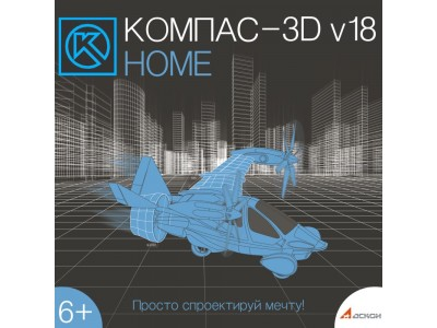 Лицензия OO-0043054 KOMPAS-3D v18Home eto systema