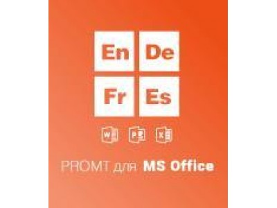 Лицензия 4606892013478 00000 PROMT dlya MS Office sozdan po